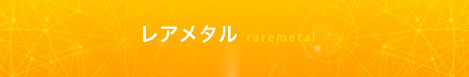 raremetal